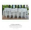 ให้เช่าเก้าอี้พลาสติกสีขาว